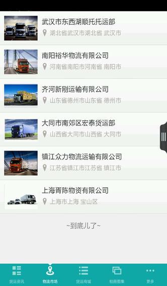 中国货物运输行业