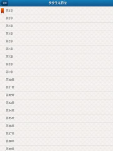 月关穿越全集(步步生莲+锦衣夜行等)|玩書籍App免費|玩APPs