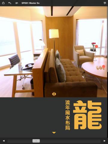 蘇民峰 龍年運程