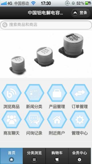 中国铝电解电容器门户