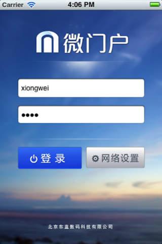 东蓝微门户1.0