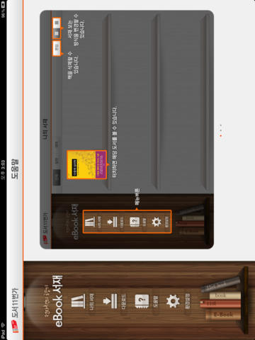 11st eBook for iPad