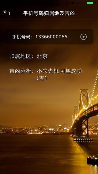 【免費工具App】姓名测算 艺术签名设计 来电通 手机号码归属地 号码吉凶 空气质量 PM2.5-APP點子