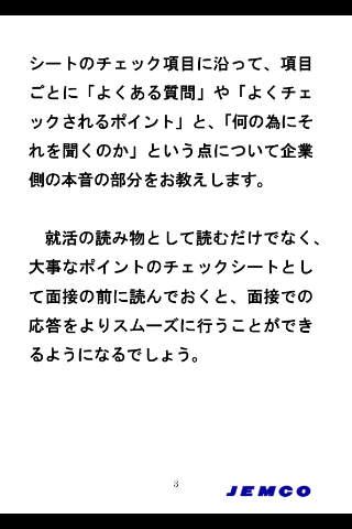 就活Vなう〜面接編〜