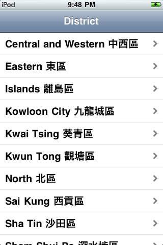 TownABC-HK iPhone Screenshot 2