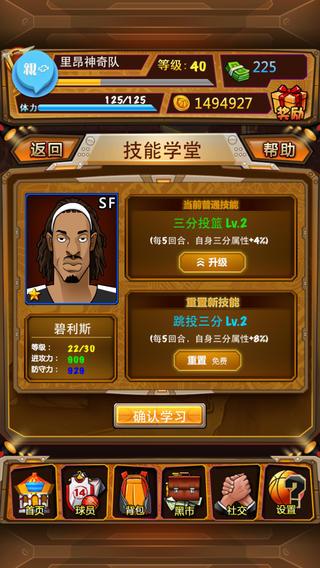 玩免費遊戲APP|下載篮球公敌继承者 app不用錢|硬是要APP