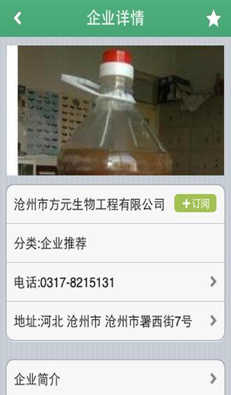 中国光合菌生物技术客户端