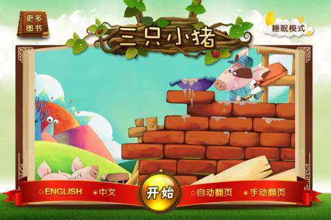 YOYO Books -三只小猪 for iPhone