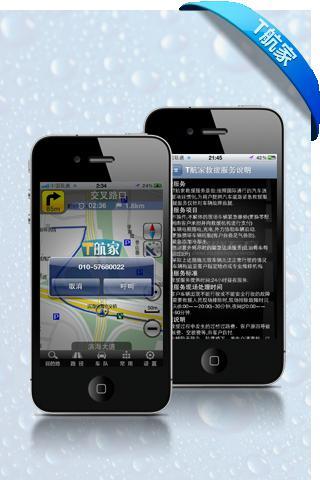 【免費交通運輸App】道道通T航家-APP點子