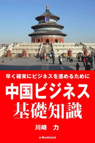 中国ビジネス基礎知識