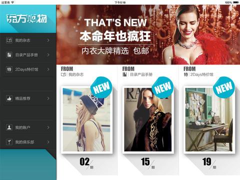 玩生活App|E-catalogue免費|APP試玩