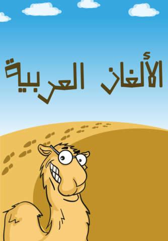 الألغاز العربية