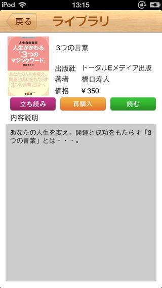 日本初のバーチャル総合電子出版社「トータルEメディア出版」