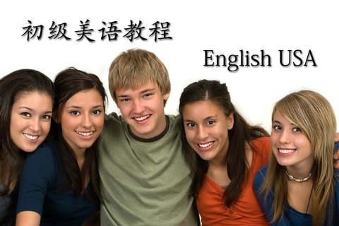 初级美语教程(English USA有声教学)