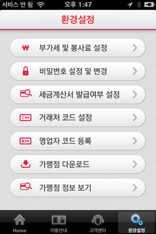 Screenshot of EasyCheck Logis