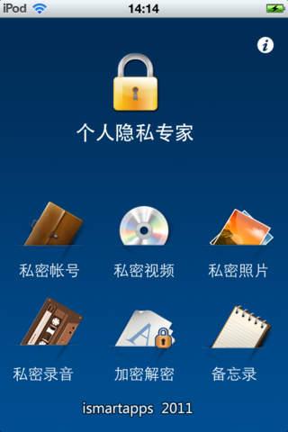 个人隐私专家-帐号 备忘录 加密解密 录音 视频 照片