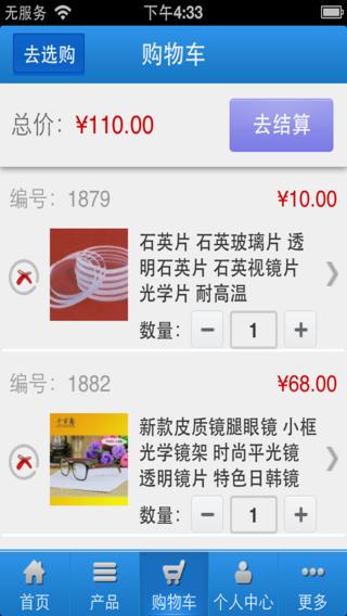 上海光学镜片