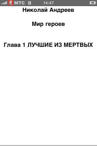Николай Андреев. Мир героев