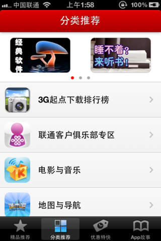 玩工具App|3G起点 - 精品应用推荐免費|APP試玩