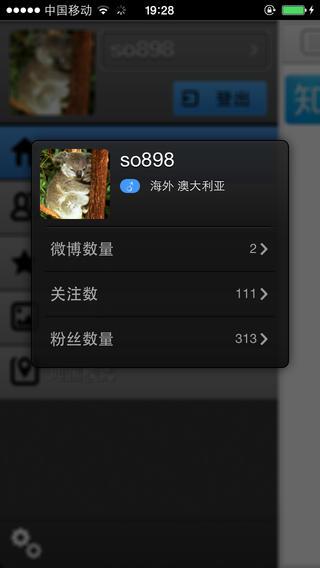 WeiPulse 新浪版 玩社交App免費 玩APPs