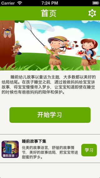 【免費教育App】儿童睡前童话故事(精选有声版)-APP點子