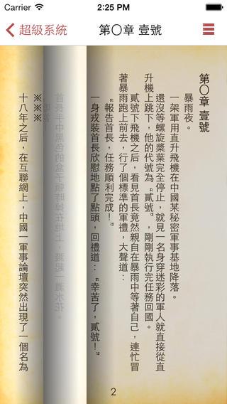 超級系統(繁/简)