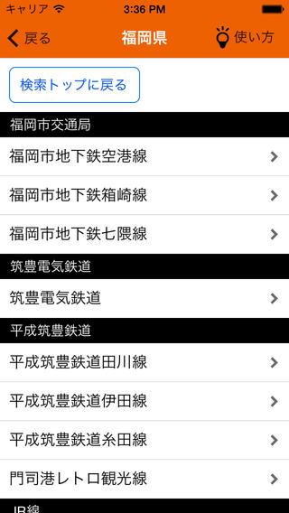 【免費交通運輸App】HOME'S(ホームズ) アクセシビリティ対応版-APP點子