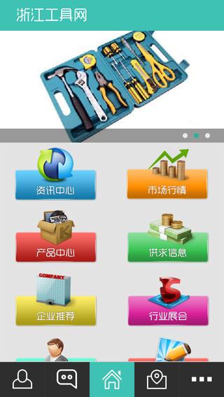 浙江工具网