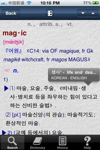 Magic English - Korean - English Dictionary