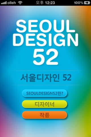 Seoul Design 52 서울디자인52