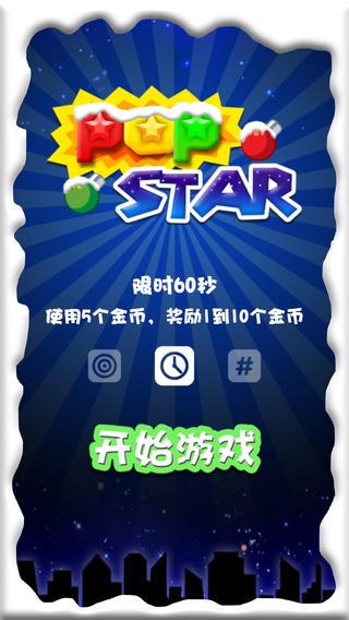 PopStar圣诞节特别版 - 完整 免费 多种玩法