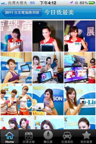 2011台北電腦應用展