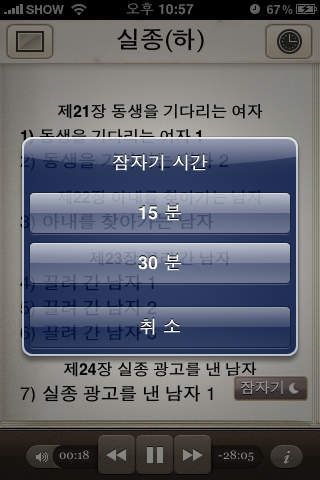 실종(하) [전작본]