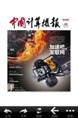 中国计算机报 screenshot 2