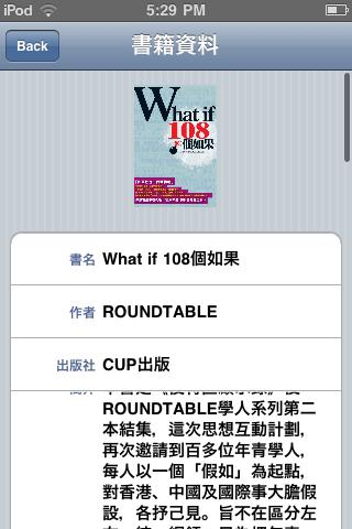What if 108個如果