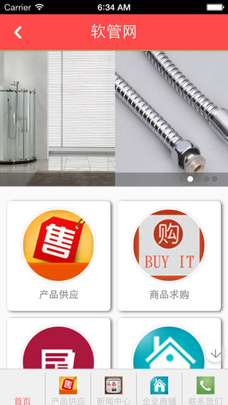 中国软管网