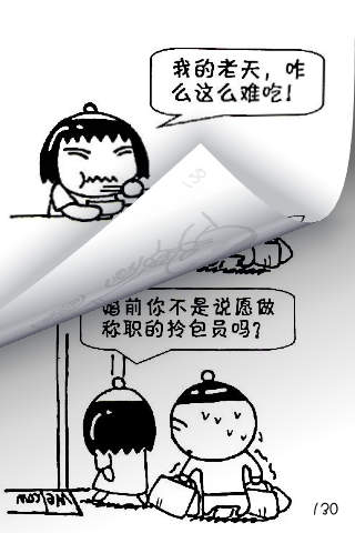 CN COMIC 《罐男罐女搞的乐事》漫画