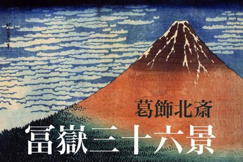 Hokusai's 36 Views of Mt. Fuji