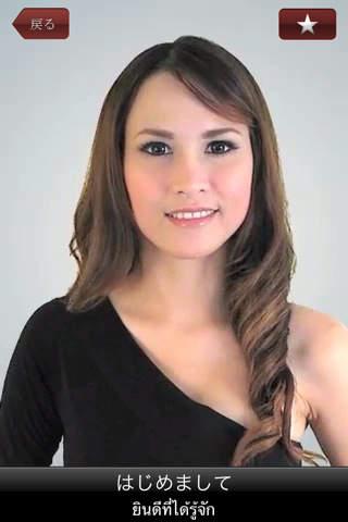 Japanese to Thai by Language Hostess - タイ語をランゲージホステスから学ぼう