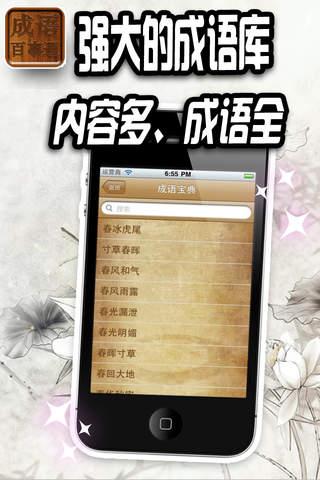 成语百事通专业版-熟知中华成语典故,学习成语造句例子