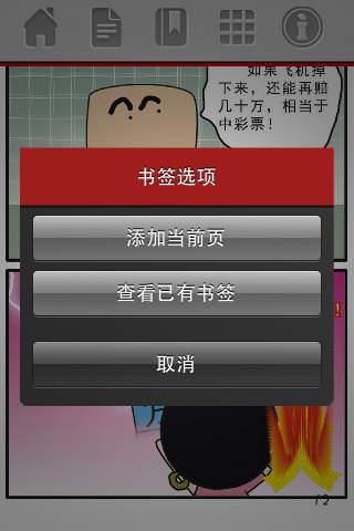 CN COMIC 《剩女小Q搞笑生活漫画》漫画