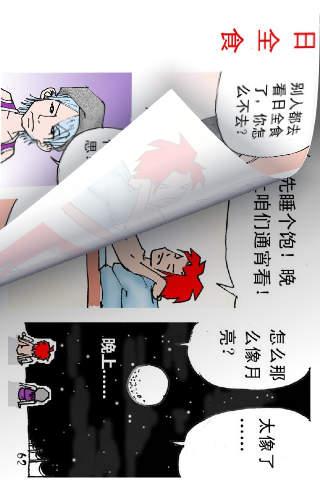 CN COMIC 《男生宿舍》系列漫画