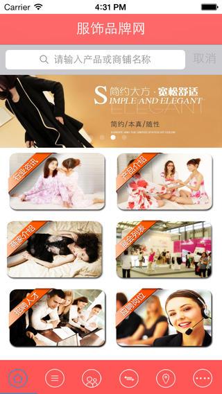 服饰品牌网 for iPhone