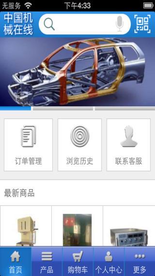 中国机械在线网