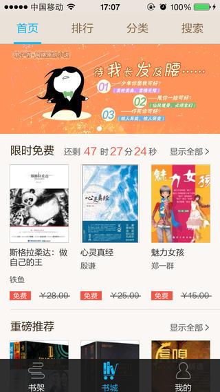 玩免費書籍APP|下載京东读书 app不用錢|硬是要APP