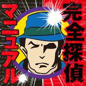 完全探偵マニュアル Best+ icon