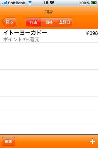 ShoppingNote iPhone Screenshot 4