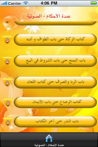 عمدة الأحكام الصوتية Omdat-ul-Ahkam Audio