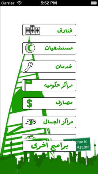 دليل الهاتف السعودي