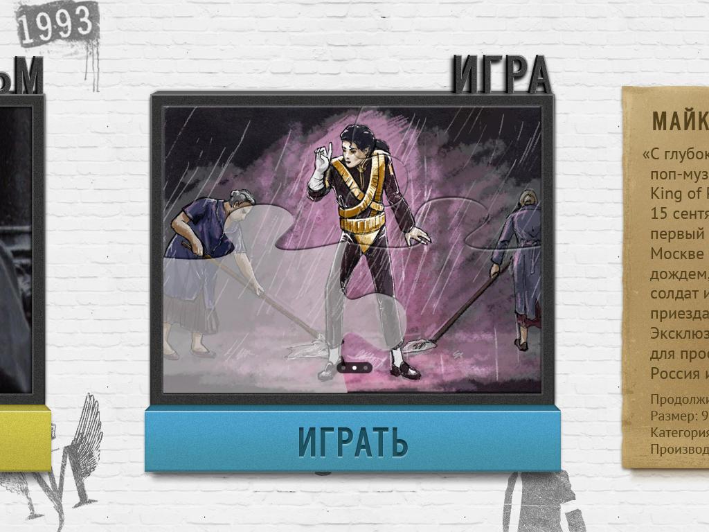 Майкл Джексон. Московское дело. Новый фильм 2011 года про концерт Майкла Джексона в России (1993 год).